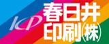 春日井印刷株式会社