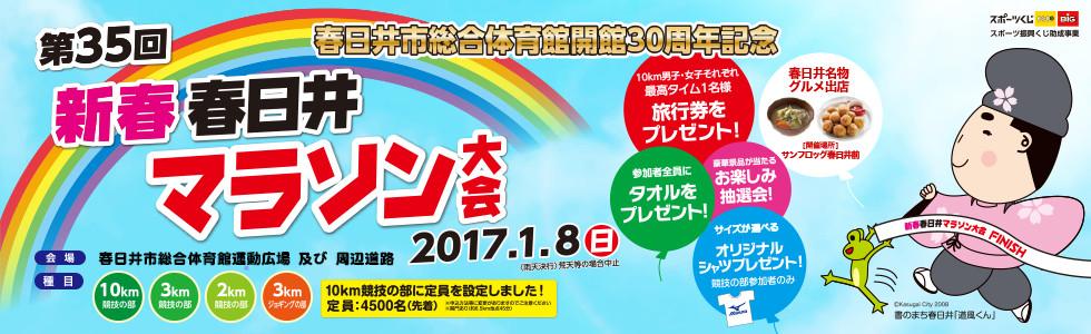 第35回新春春日井マラソン