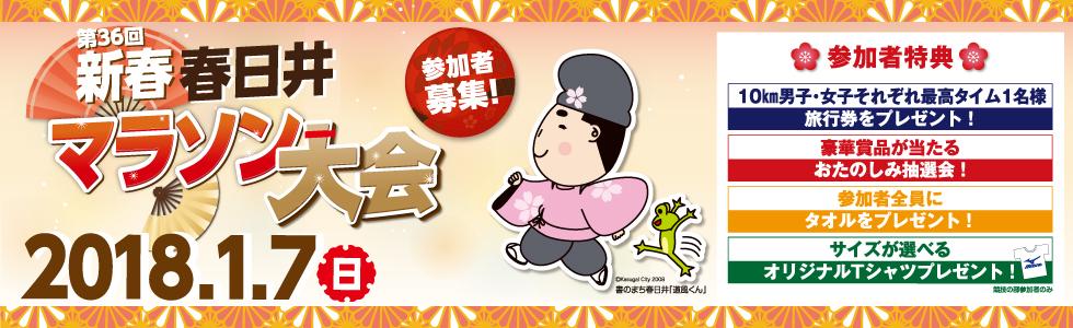 第36回新春春日井マラソン 【公式】