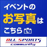 新春春日井マラソン公式写真サービスはこちら