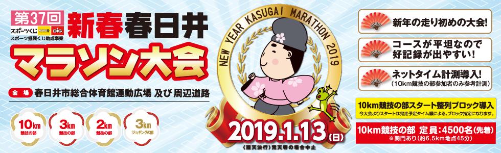 第37回新春春日井マラソン 【公式】